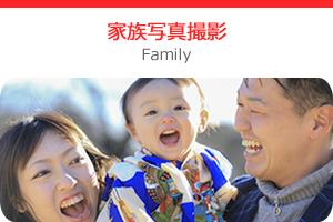 家族写真撮影