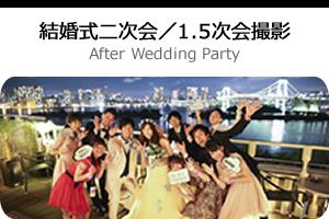 結婚式二次会/1.5次会撮影