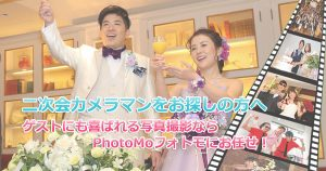 【撮影延期が無料】結婚式二次会カメラマン!東京/大阪 出張料0円
