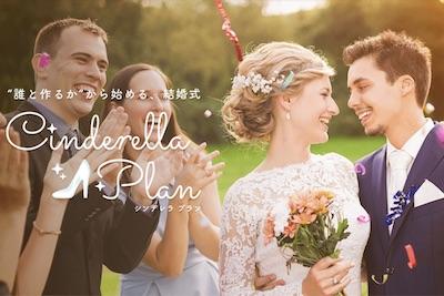 シンデレラプラン(Cinderella Plan)